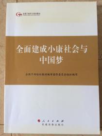 全国干部学习培训教材——全面建成小康社会与中国梦