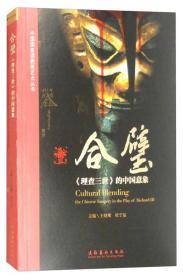 合璧:《理查三世》的中国意象