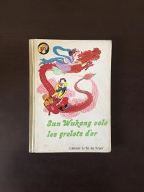 美猴王丛书 彩色连环画 法文版 Sun wukong vole les grelots dor 计盗紫金铃