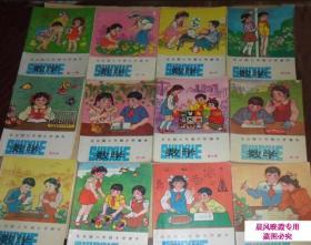 全日制六年制小学课本--数学(第1-12册全)【90年代版】