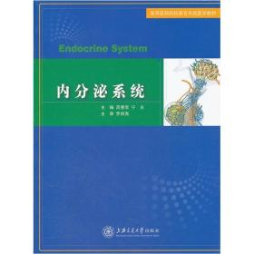 高等医药院校器官系统医学教材:内分泌系统