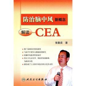 防治脑中风新概念(解读CEA)