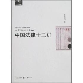 中国法律十二讲