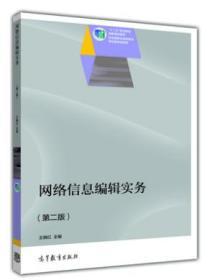 """普通高等教育""""十一五""""国家级规划教材:网络信息编辑实务(第2版)(修订版)"""