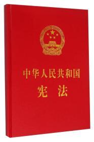 中华人民共和国宪法(微残)