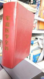 家庭医学全书