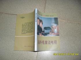 海外名家谈电视(8品小32开有水渍1992年1版1印5900册195页)36328