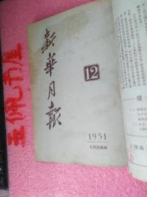 【新华月报】1951年11.12两期合售