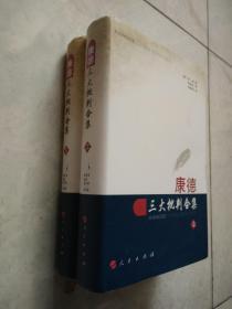 康德三大批判合集(上下)