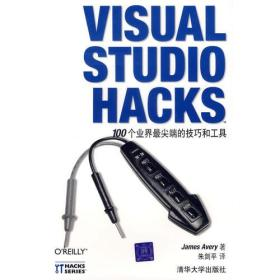 VISUAL STUDIO HACKS:100个业界最尖端的技巧和工具