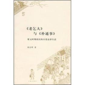 《老乞大》与《朴通事》:蒙元时期庶民的日常法律生活