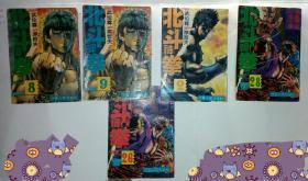 漫画-北斗神拳 2  8  9  26 28 五册合售