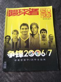 踢球者 2006-2007意甲 西甲全指南  品好 书品如图 避免争议