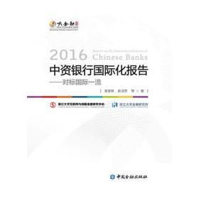 2016中资银行国际化报告 2016 zhong zi yin hang guo ji hua bao gao 专著 Report on the inter