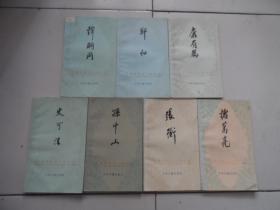 中国历代名人传记丛书7本:张衡,诸葛亮,康有为,郑和,孙中山,史可法,谭嗣同·