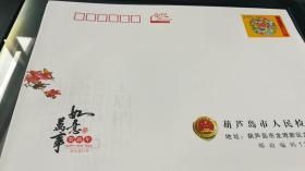 2013年贺年邮资封(图案为万事如意) 面值2.4元(地址为葫芦岛市检察院)