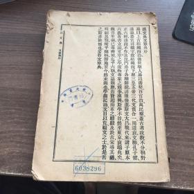 民国2年版 汉文典卷下