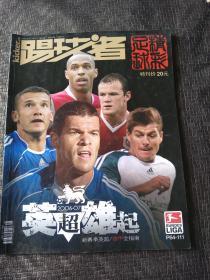 踢球者2006-2007英超雄起  品好 书品如图 避免争议