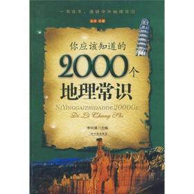 保证正版 你应该知道的2000个地理常识 李问渠 哈尔滨出版社