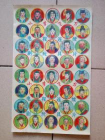 """老版儿童游戏纸本""""啪叽"""":小李飞刀40个人物(两张以上包邮)"""