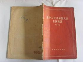 中华人民共和国宪法名词简说