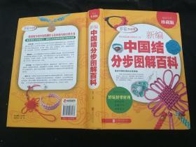 新编中国结分步图解百科(超值全彩珍藏版)
