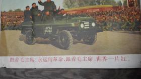 文革宣传画   毛林   (9)保真  尺寸38.5cm 53cm