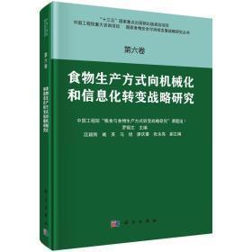 第六卷 食物生产方式向机械化和信息化转变战略研究