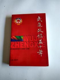 武进政协五十年