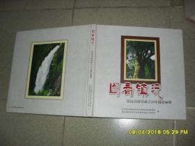 图看镇沅:镇沅自治县成立20年摄影画册(9品12开精装96页铜版纸彩印)41690