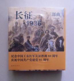 【正版现货】长征·1936三部曲 沈尧伊 编绘 连环画出版社