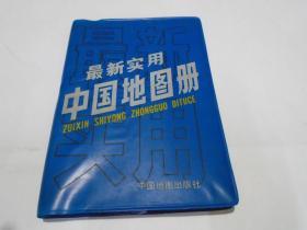 最新实用中国地图册(92年版)