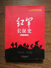 红军长征史:青少年图文版