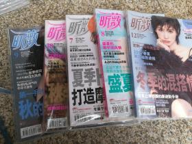 昕薇杂志2016年7--8---9---10--12(五期合售)卜