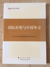 全国干部学习培训教材——国际形势与中国外交