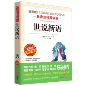 世说新语(无障碍精读版)/爱阅读教育部新编语文教材指定阅读丛书