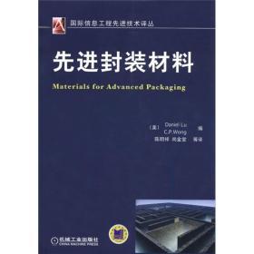 国际信息工程先进技术译丛:先进封装材料