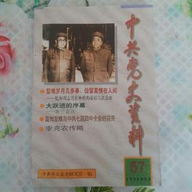 中共党史资料(第57辑、中共党史出版社、96年一版一印、印数5千册)
