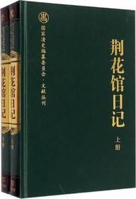 荆花馆日记