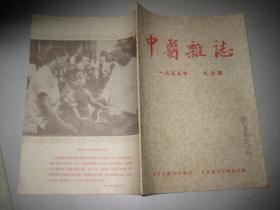 中医杂志1955年 9月号