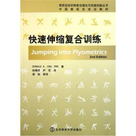 中国教练员培训教材:快速伸缩复合训练