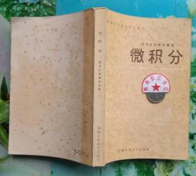 正版8新 经济应用数学基础(一)微积分中国人民大学出版社1982年