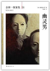 幽灵男:横沟正史作品·金田一探案集11