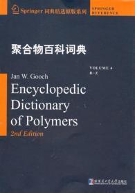 聚合物百科词典4(R-Z 英文)