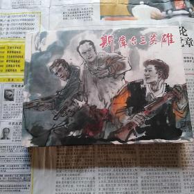 连环画:斯库台三英雄