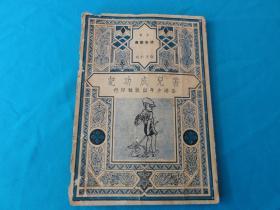 苦儿成功记,少年故事丛书,钱用和著,香港少年儿童出版社1954年出版,初版少见,内容积极向上,值得一读