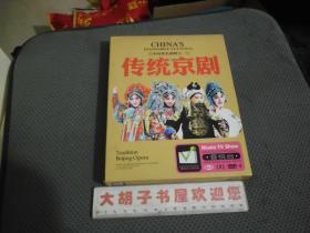 中国著名剧种之一<<传统京剧>>DVD两张 带盒装