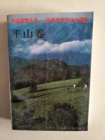 中国国情丛书:百县市经济社会调查.平山卷