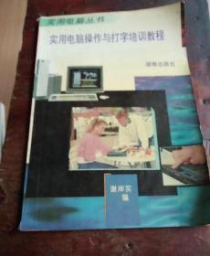 实用电脑操作与打字培训教程