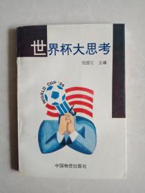 世界杯大思考(刘国江主编)1994年一版一印
